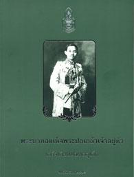 พระบาทสมเด็จพระปกเกล้าเจ้าอยู่หัว เสด็จเลียบมณฑลภูเก็ต พุทธศักราช 2471