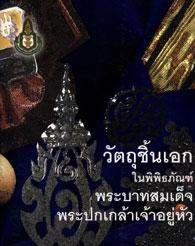 วัตถุชิ้นเอกในพิพิธภัณฑ์พระบาทสมเด็จพระปกเกล้าเจ้าอยู่หัว