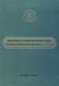 Annals of King Prajadhipok went along the northern province of Chiang Mai and 2469.