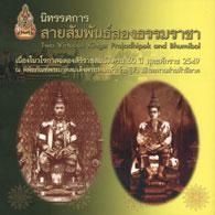 หนังสือประกอบนิทรรศการ สายสัมพันธ์สองธรรมราชา <br>(TWO VIRTUOUS KINGS : PRAJADHIPOK AND BHUMIBOL)