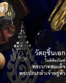Objects in the museum's masterpieces King Rama VII.