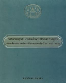 จดหมายเหตุพระบาทสมเด็จพระปกเกล้าเจ้าอยู่หัวเสด็จเลียบมณฑลฝ่ายเหนือและนครเชียงใหม่ พ.ศ. 2469