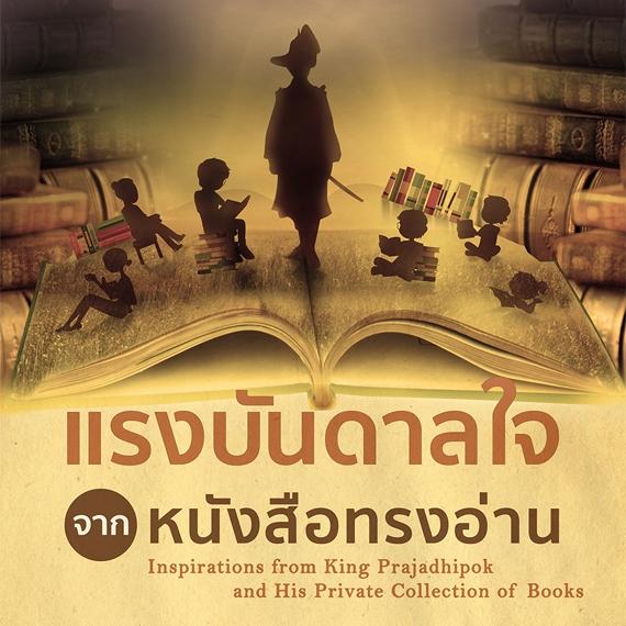 แรงบันดาลใจจากหนังสือทรงอ่าน