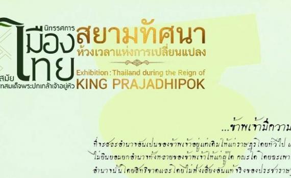 ''เมืองไทยในรัชสมัยพระบาทสมเด็จพระปกเกล้าเจ้าอยู่หัว : สยามทัศนาห้วงเวลาแห่งการเปลี่ยนแปลง''