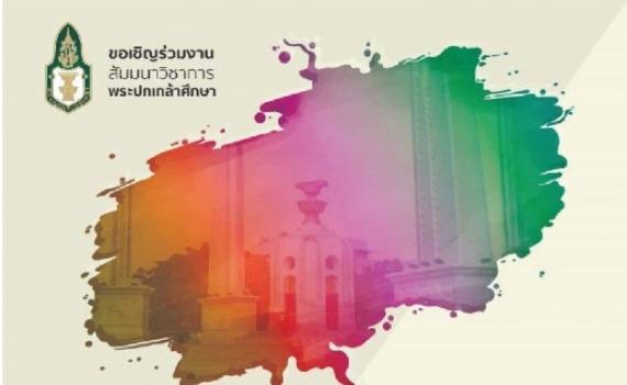 """ขอเชิญผู้สนใจเข้าร่วมงานสัมมนาในหัวข้อ เรื่อง """"พัฒนาการประชาธิปไตยแบบไทยไทย"""""""