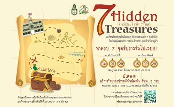 7 Hidden Treasures : ตามล่าสมบัติล้ำค่า 7 อย่าง