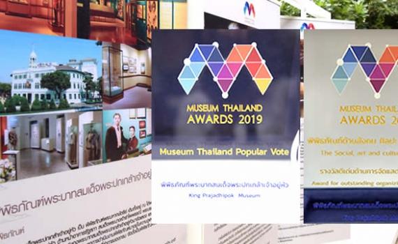 พิพิธภัณฑ์พระบาทสมเด็จพระปกเกล้าเจ้าอยู่หัว ได้รับรางวัล Museum Thailand Awards 2019