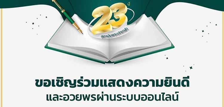 ขอเชิญร่วมเเสดงความยินดีและอวยพรผ่านระบบออนไลน์เนื่องในโอกาสวันสถาปนาสถาบันพระปกเกล้า ครบรอบ 23 ปี วันที่ 5 กันยายน 2564