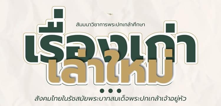 """สัมมนาพระปกเกล้าศึกษารื่อง """"เรื่องเก่า เล่าใหม่ : สังคมไทยในรัชสมัยพระบาทสมเด็จพระปกเกล้าเจ้าอยู่หัว"""""""