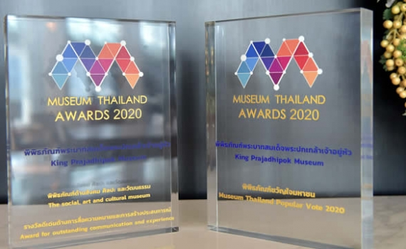 พิพิธภัณฑ์พระบาทสมเด็จพระปกเกล้าเจ้าอยู่หัวรับรางวัล Museum Thailand Awards 2020