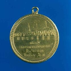เหรียญที่ระลึกในการสมโภชพระนคร 150 ปี (ด้านหลัง)